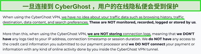 CyberGhost VPN隐私声明的屏幕截图