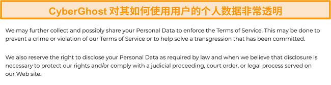 CyberGhost网站上的隐私权政策屏幕截图,说明VPN确实收集了一些个人数据