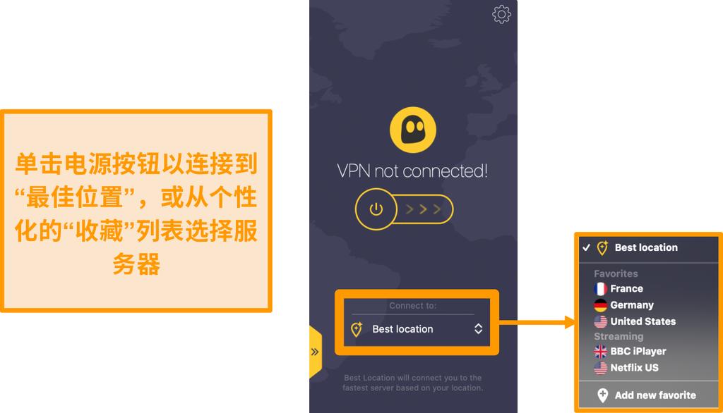 "Mac应用程序上的CyberGhost VPN快速连接""最佳位置""按钮的屏幕截图"