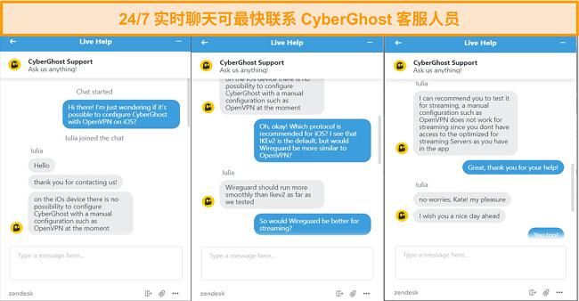 CyberGhost实时聊天的屏幕截图