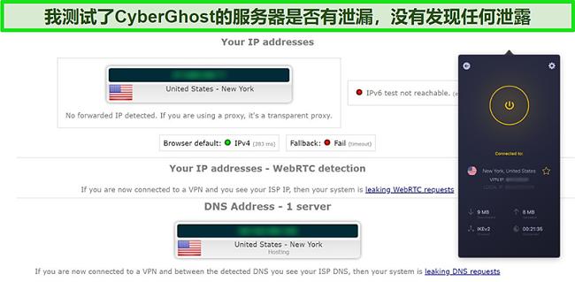 CyberGhost VPN连接到美国服务器并成功通过IP泄漏测试的屏幕快照