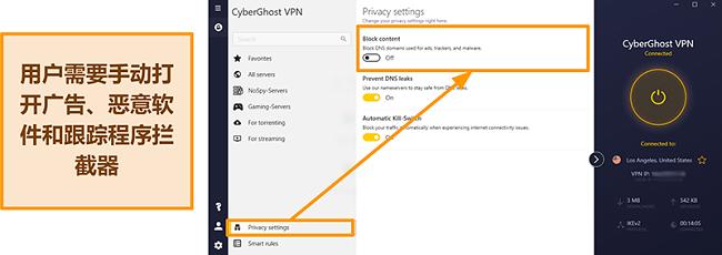 CyberGhost VPN的广告,跟踪器和恶意软件阻止程序的屏幕截图