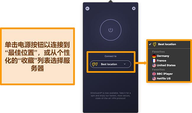 """该应用程序中CyberGhost VPN的""""最佳位置""""功能的屏幕截图"""