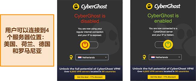 CyberGhost VPN浏览器扩展的屏幕截图