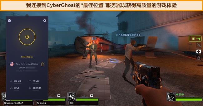 在线游戏时连接到CyberGhost VPN的美国服务器的用户的屏幕截图