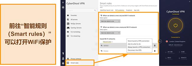 CyberGhost VPN的WiFi保护功能的屏幕截图