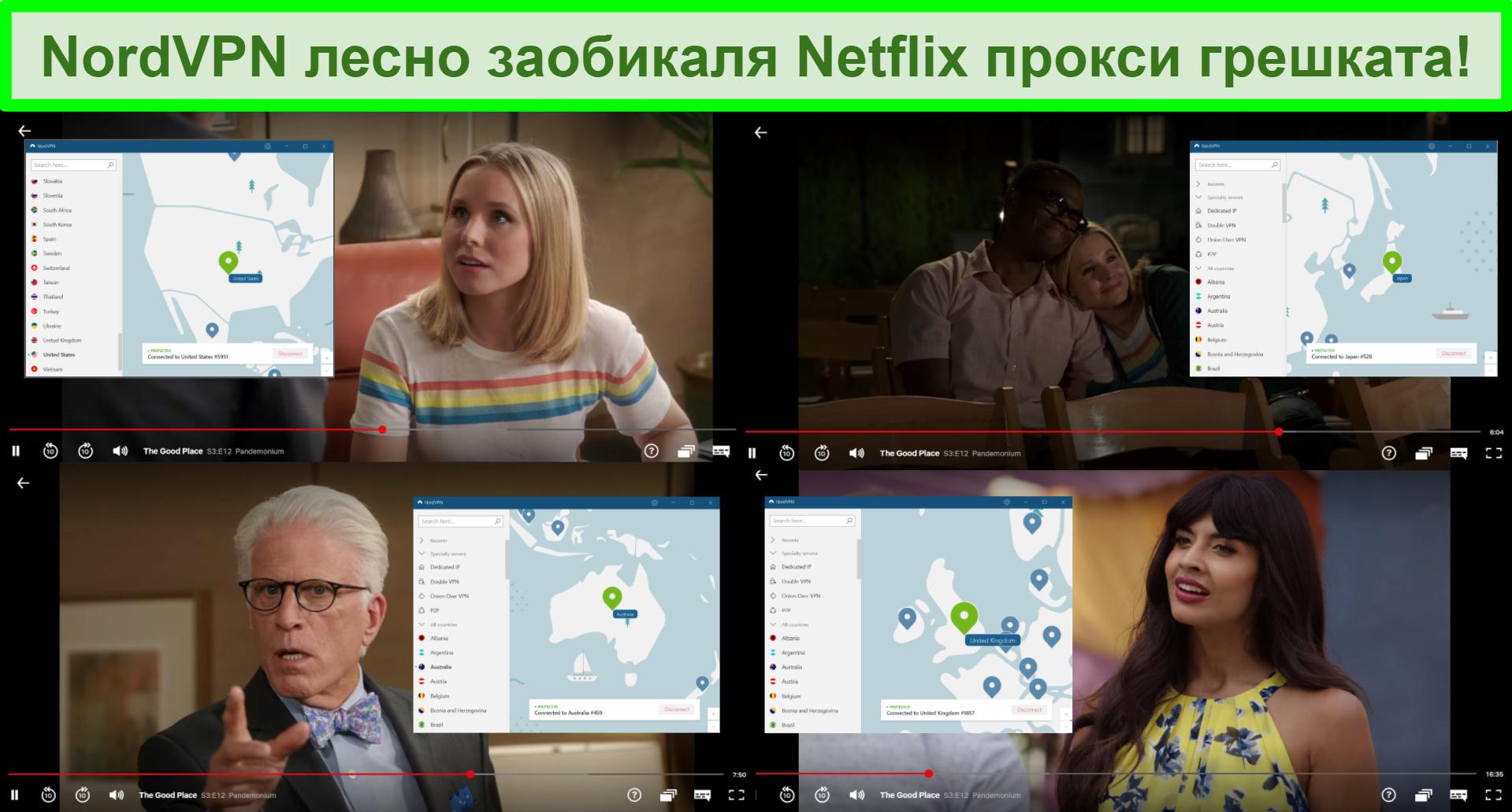 Екранна снимка на The Good Place стрийминг в Netflix САЩ, Япония, Австралия и Великобритания с NordVPN, свързан със сървъри в тези страни