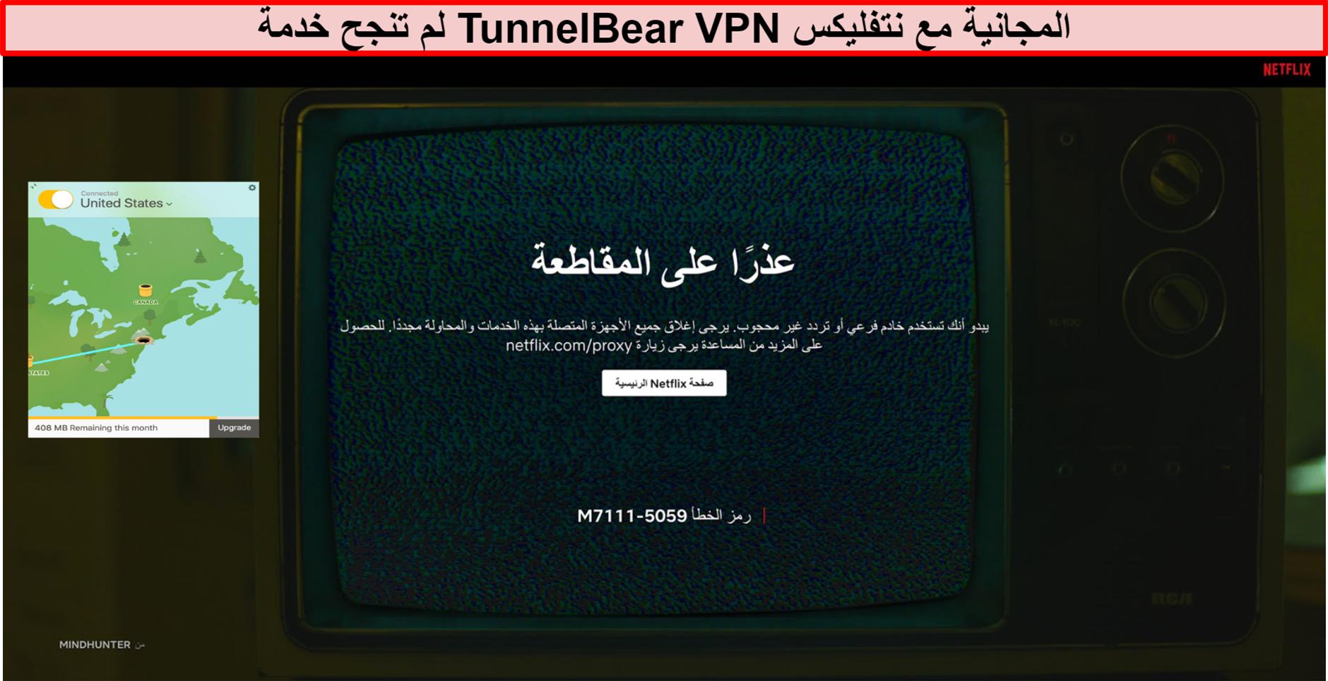 لقطة شاشة لـ TunnelBear VPN متصلة بالولايات المتحدة مع Netflix تعرض رسالة إلغاء حظر أو خطأ الوكيل