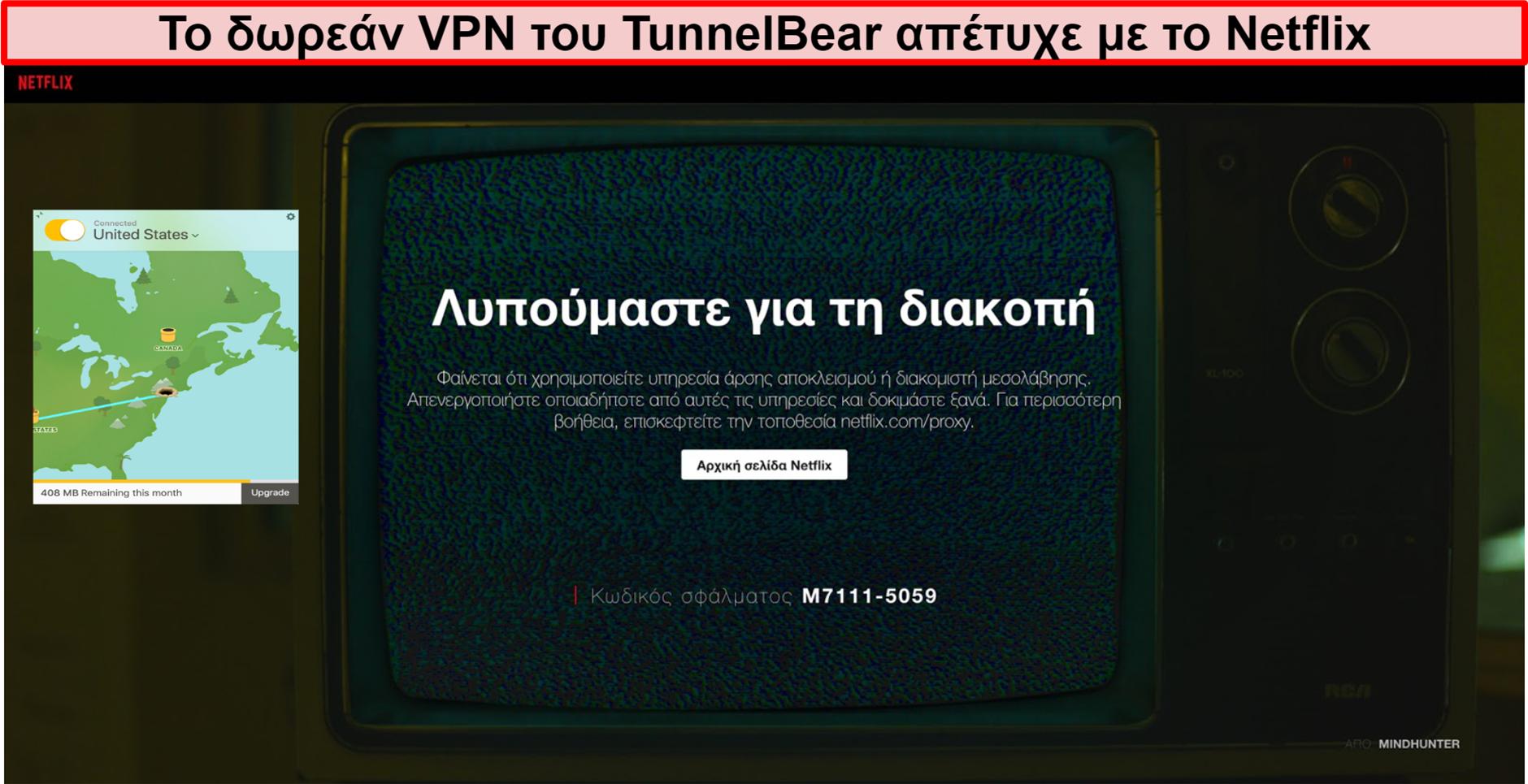 Στιγμιότυπο οθόνης του TunnelBear VPN συνδεδεμένο στις ΗΠΑ με το Netflix που εμφανίζει το μήνυμα σφάλματος κατάργησης αποκλεισμού ή διακομιστή μεσολάβησης