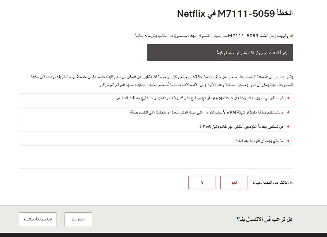 رسالة خطأ من Netflix - مركز مساعدة Netflix
