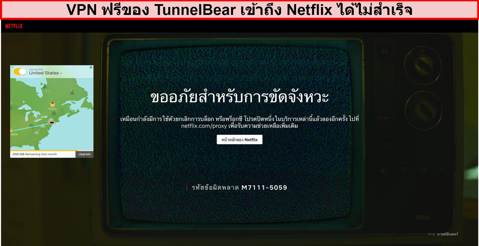 สกรีนช็อตของ TunnelBear VPN เชื่อมต่อกับสหรัฐอเมริกาด้วย Netflix แสดงข้อความแจ้งข้อผิดพลาด unblocker หรือ proxy