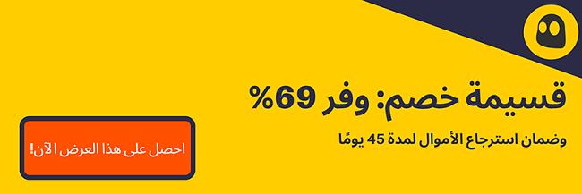 رسم لقسيمة CyberGhost VPN عاملة تقدم خصمًا بنسبة 69٪ وهو 3.99 دولارات شهريًا على اشتراك لمدة عام مع ضمان استرداد الأموال لمدة 45 يومًا
