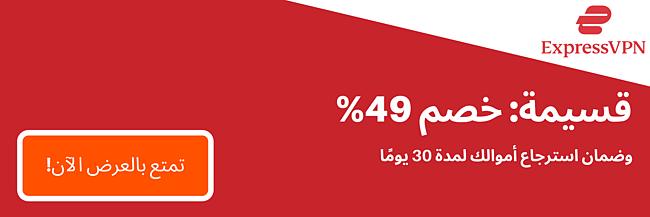 كوبون ExpressVPN بخصم 49٪ و 3 أشهر مجانًا مع ضمان استرداد الأموال لمدة 30 يومًا