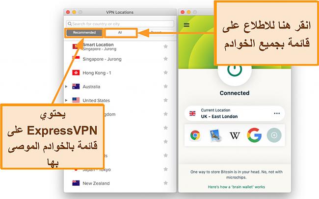لقطة شاشة لقائمة خادم تطبيق ExpressVPN