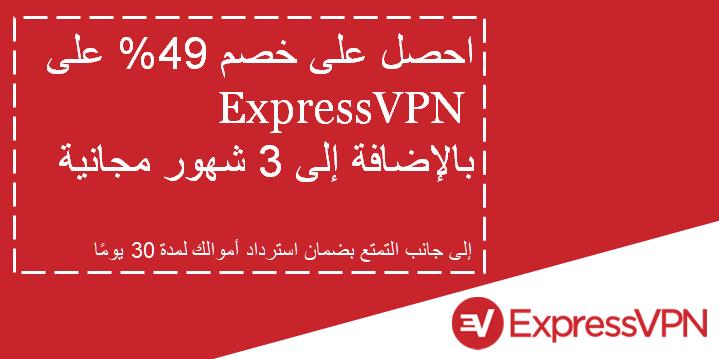 رسم قسيمة ExpressVPN صالحة تقدم خصمًا بنسبة 49٪ و 3 أشهر مجانًا مع ضمان استرداد الأموال لمدة 30 يومًا