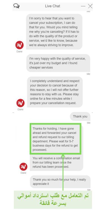 لقطة شاشة لطلب استرداد ExpressVPN عبر الدردشة المباشرة