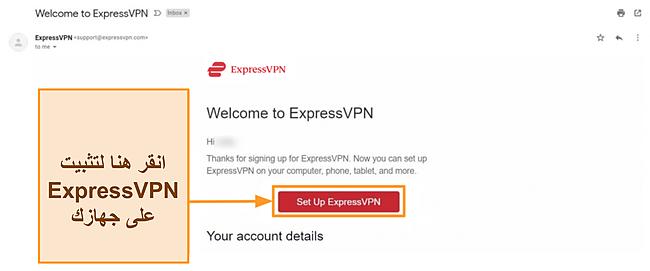 لقطة شاشة للبريد الإلكتروني الترحيبي الخاص بـ ExpressVPN للعملاء الجدد مع تعليمات الإعداد