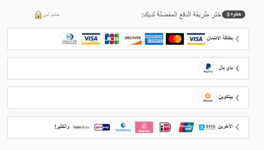 لقطة شاشة لخيارات الدفع على صفحة ExpressVPN بما في ذلك بطاقة الائتمان و PayPal و Bitcoin