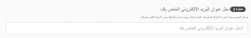 لقطة شاشة لصفحة الدفع الخاصة بـ ExpressVPN مع مربع تأكيد عنوان البريد الإلكتروني