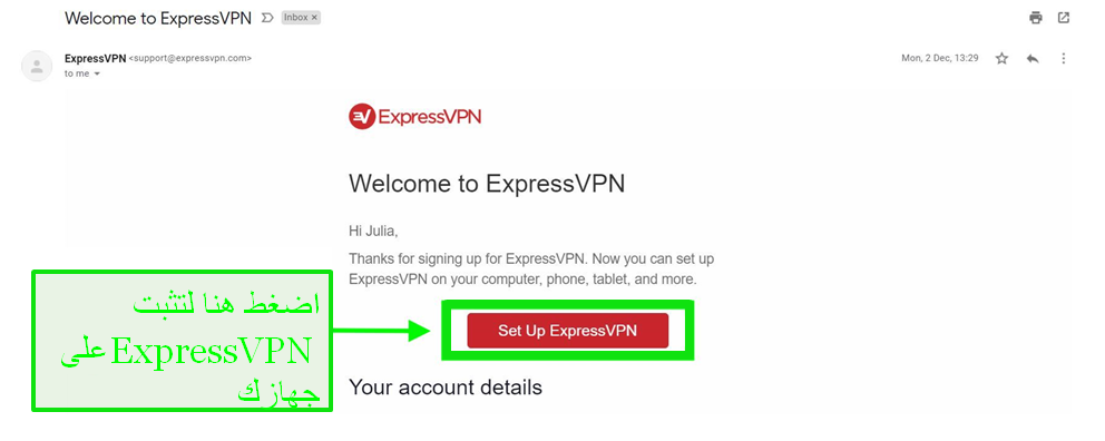لقطة شاشة للبريد الإلكتروني الترحيبي من ExpressVPN مع معلومات إعداد الحساب