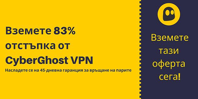 Графика на работещ CyberGhost VPN талон, предлагащ 83% отстъпка и 3 месеца безплатно с 45-дневна гаранция за връщане на парите