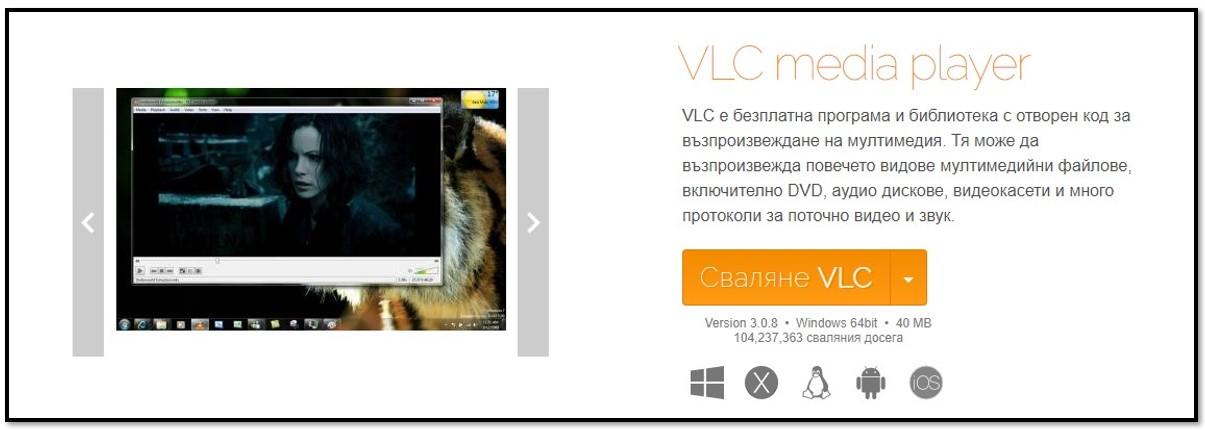 VLC Официална страница за изтегляне