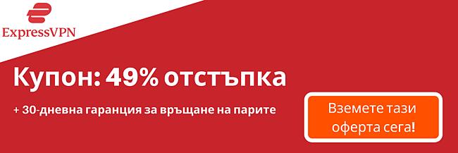 Купон ExpressVPN за 49% отстъпка и 3 месеца безплатно с 30-дневна гаранция за връщане на парите