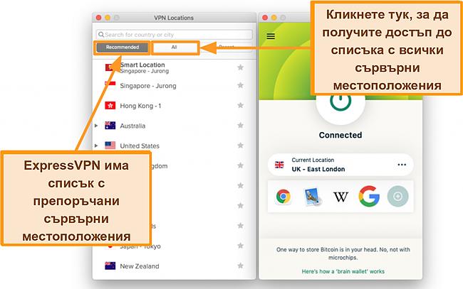 Екранна снимка на списъка със сървъри на приложението ExpressVPN