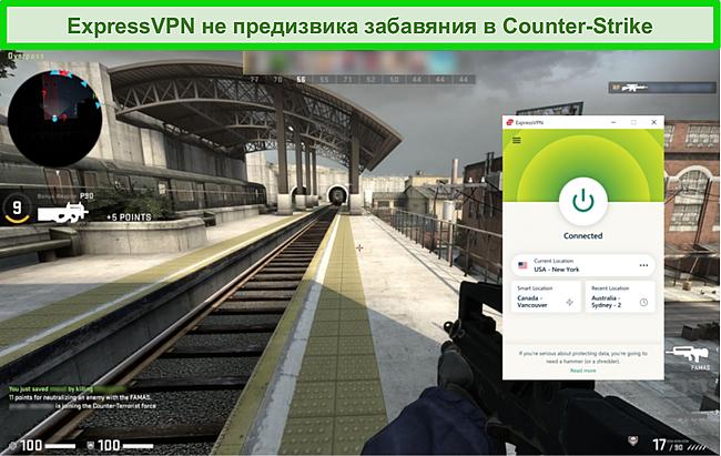Екранна снимка на Express VPN, свързана към американски сървър, докато потребителят играе Counter Strike