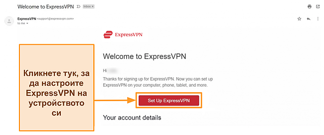 Екранна снимка на приветствения имейл на ExpressVPN до нови клиенти с инструкции за настройка