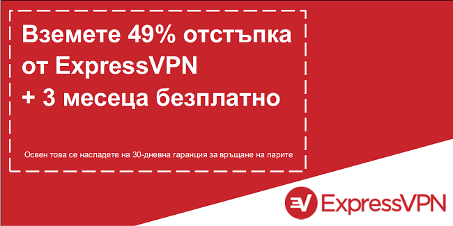Графика на валиден купон ExpressVPN, предлагащ 49% отстъпка и 3 месеца безплатно с 30-дневна гаранция за връщане на парите