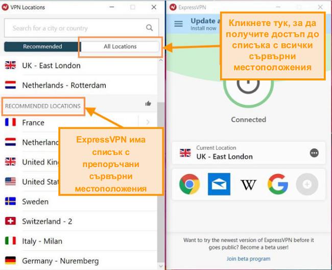 Екранна снимка на ExpressVPN интерфейс със списък на сървърите