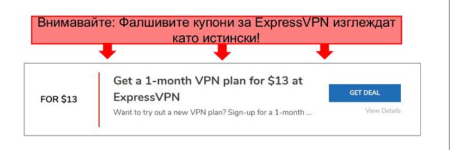 Екранна снимка на фалшив купон ExpressVPN