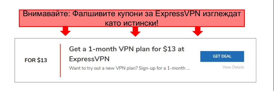 екран с пояснения за фалшив купон expressvpn