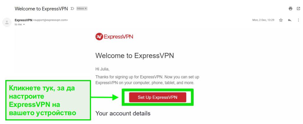 Екранна снимка на приветствен имейл на ExpressVPN с информация за настройка на акаунта
