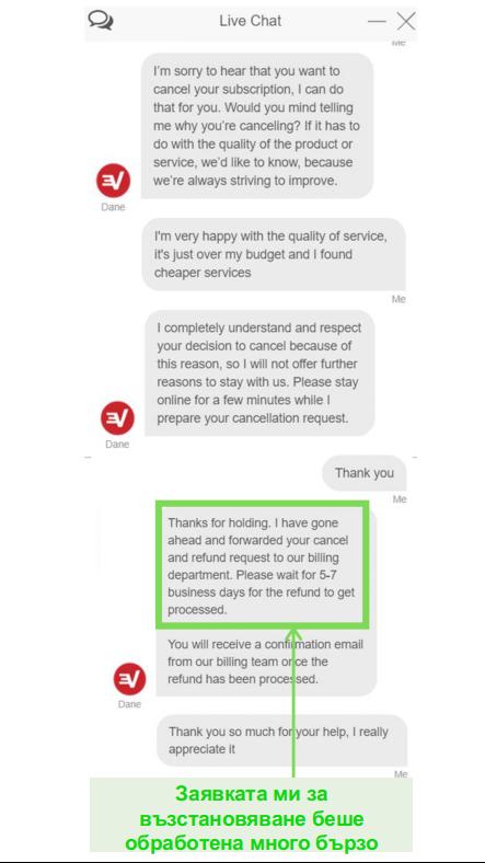 Снимка на искане за възстановяване на ExpressVPN чрез чат на живо