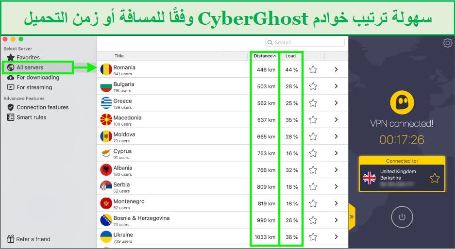 لقطة شاشة توضح كيفية تصفية خوادم cyberghost حسب المسافة أو وقت التحميل