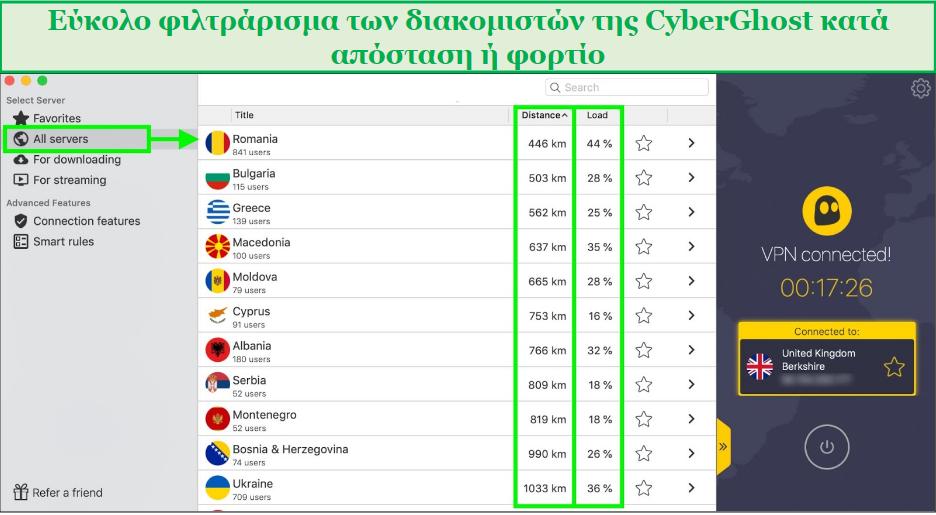 στιγμιότυπο οθόνης που δείχνει πώς να φιλτράρετε διακομιστές cyberghost κατά απόσταση ή χρόνο φόρτωσης