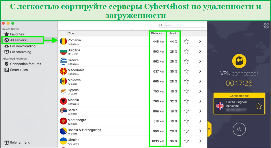 снимок экрана, показывающий, как фильтровать серверы cyberghost по расстоянию или времени загрузки