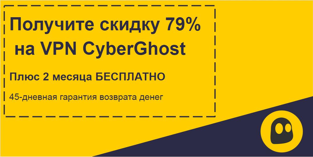 Изображение действующего купона CyberGhost VPN, предлагающего скидку 79% и 2 месяца бесплатно с 45-дневной гарантией возврата денег