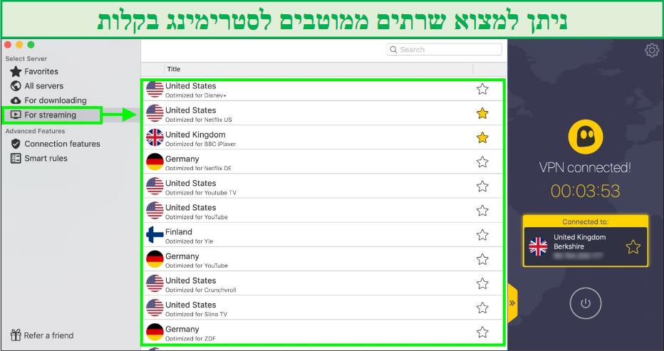 צילום מסך המציג שרתים המותאמים לסטרימינג ברשת