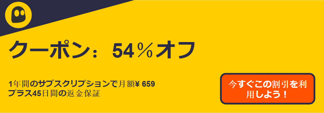 45日間の返金保証付きの1年間のサブスクリプションで月額$ 6.99の54%割引を提供するCyberGhostVPNクーポンのグラフィック