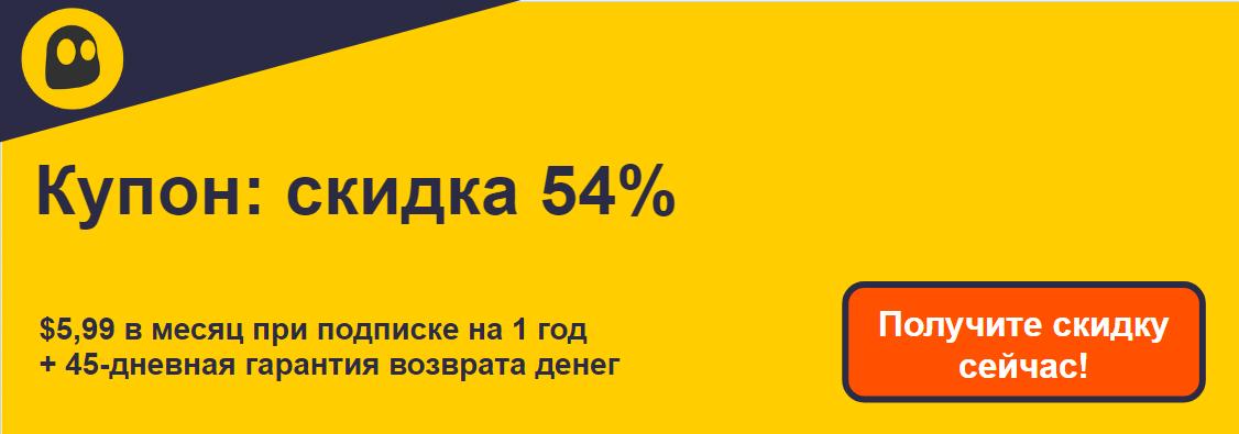 Изображение действующего купона CyberGhost VPN, предлагающего скидку 54%, что составляет 6,99 доллара США в месяц при подписке на 1 год с 45-дневной гарантией возврата денег