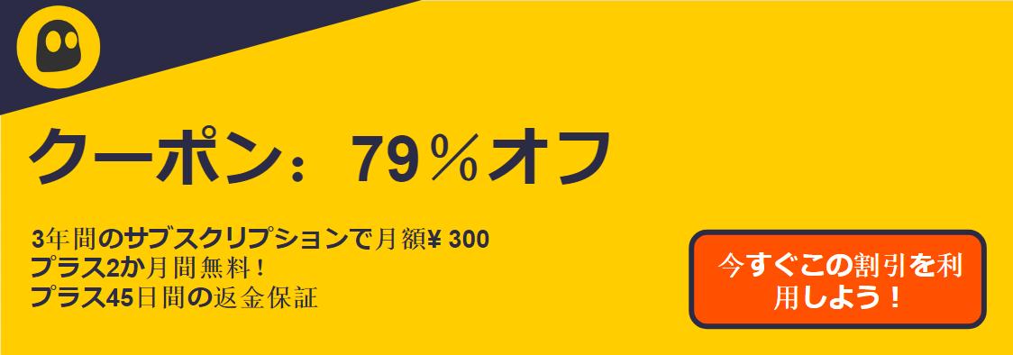 2年間のサブスクリプションで月額$ 2.75の79%割引を提供し、さらに2か月間無料で、45日間の返金保証を提供するCyberGhostVPNクーポンのグラフィック