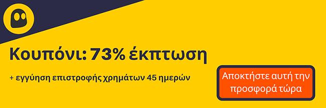 Γραφικό ενός λειτουργικού κουπονιού CyberGhost VPN που προσφέρει έκπτωση 73% που είναι 3,49 $ ανά μήνα σε συνδρομή 2 ετών με εγγύηση επιστροφής χρημάτων 45 ημερών