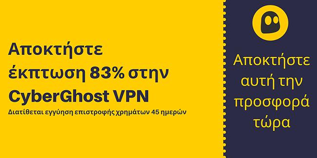 Γραφικό ενός λειτουργικού κουπονιού CyberGhost VPN που προσφέρει 83% έκπτωση και 3 μήνες δωρεάν με εγγύηση επιστροφής χρημάτων 45 ημερών