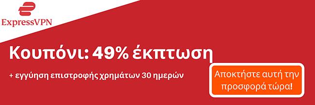 Κουπόνι ExpressVPN με έκπτωση 49% και δωρεάν 3 μήνες με εγγύηση επιστροφής χρημάτων 30 ημερών