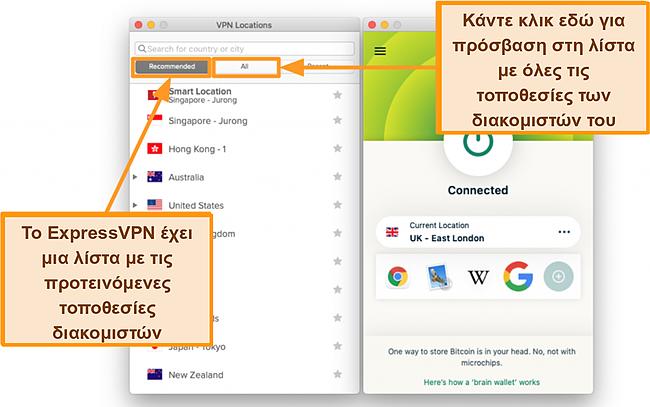 Στιγμιότυπο οθόνης της λίστας διακομιστών της εφαρμογής ExpressVPN