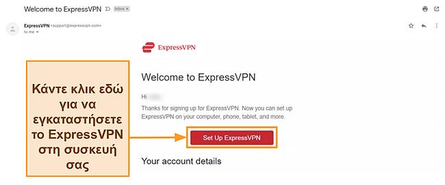 Στιγμιότυπο οθόνης του email καλωσορίσματος του ExpressVPN σε νέους πελάτες με οδηγίες ρύθμισης