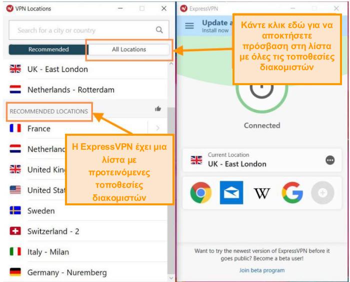 Στιγμιότυπο οθόνης διεπαφής ExpressVPN με λίστα διακομιστών
